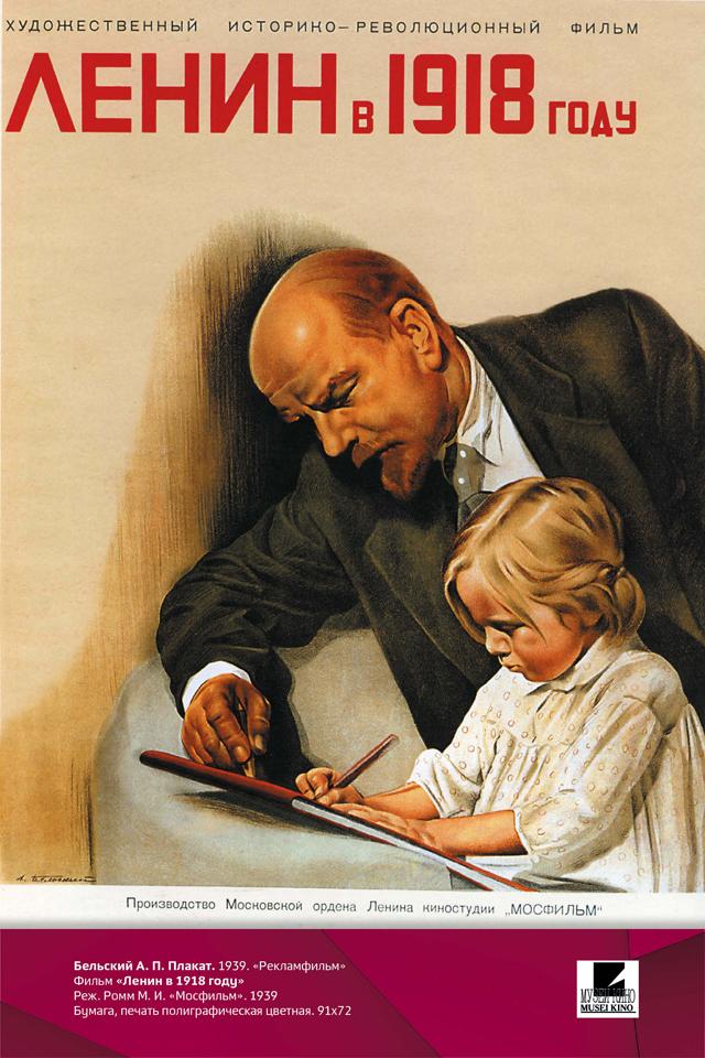 Бесплатные фильмы. Ленин в 1918 году 1939 DVDRip. или. Смотрите