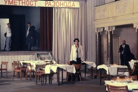 """Кадр из фильма """"Папа в командировке"""", реж. Эмир Кустурица"""