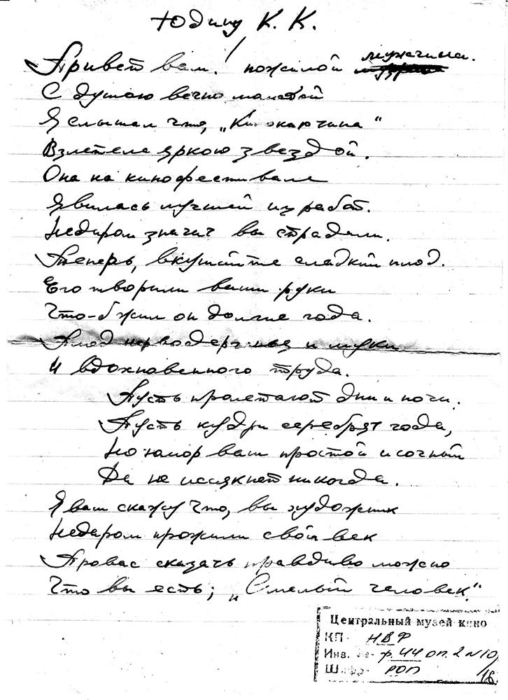 Фрагмент письма О.Потоцкого из архива К.Юдина (фонд 44 рукописного отдела Музея кино)