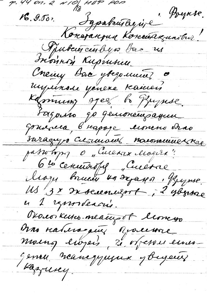 Фрагмент письма Г.Мясникова (фонд 44 рукописного отдела Музея кино)