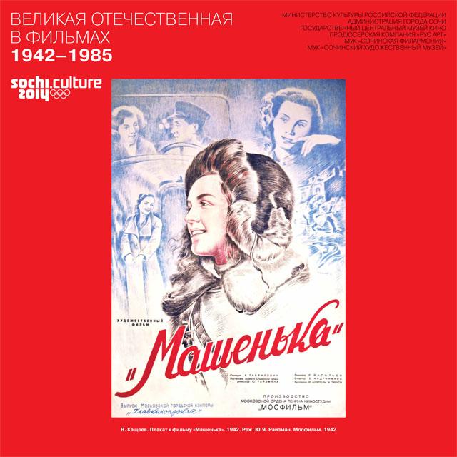 Н.Кащеев.1942