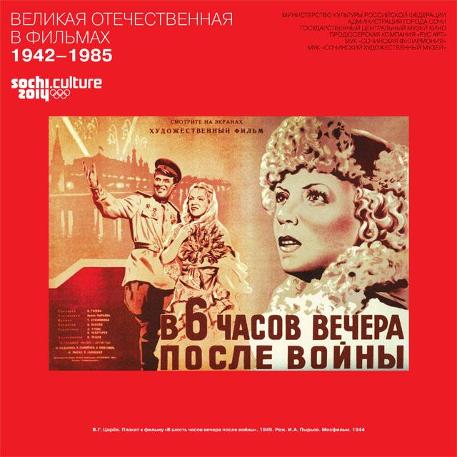 В.Г.Царёв.1944