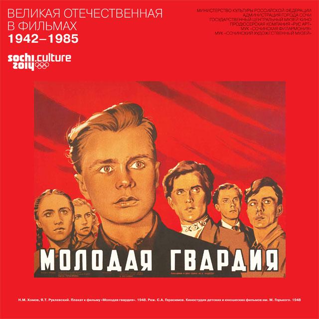 Н.М.Хомов,Я.Т.Руклевский.1948