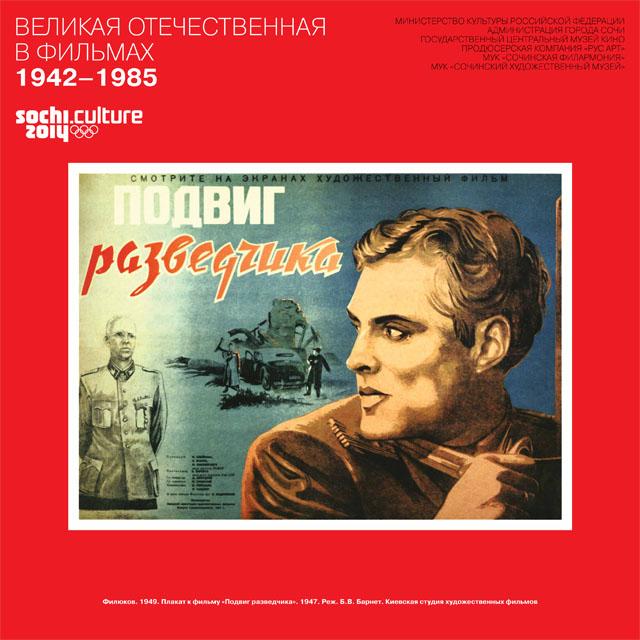 Филюков.1949