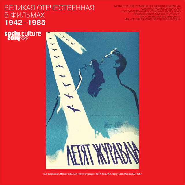 Б.А.Зеленский.1957
