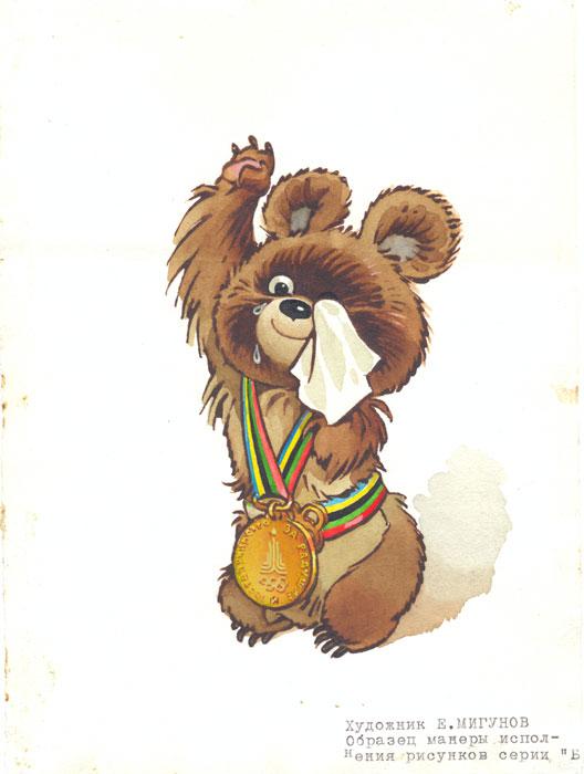 Ссср открытки олимпийский мишка - Сюрприз: http://kupi-vpodarok.ru/postcards/sssr_otkrytki_olimpiyskiy_mishka.html