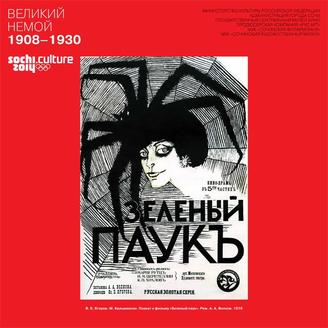 В.Е.Егоров, М.Кальмансон.1916