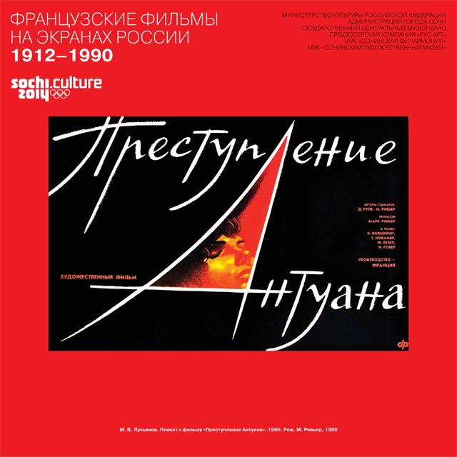 М.В.Лукьянов.1988