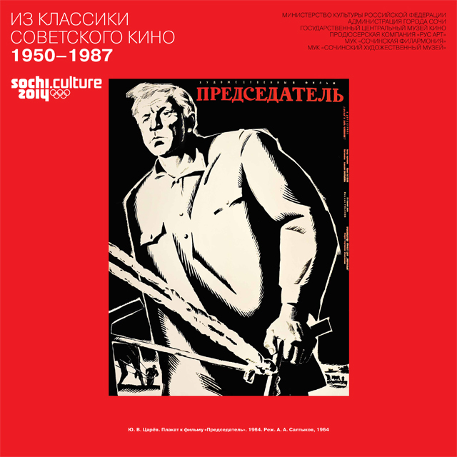Ю.В.Царёв.1954